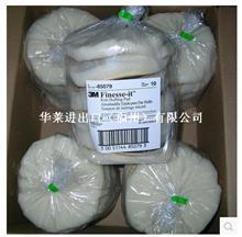 3M 85079 羊毛球|抛光球|5寸| 50片/箱