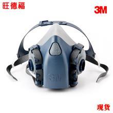 3M7501 防毒面具