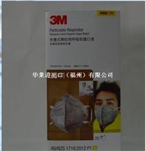 3M 9041口罩