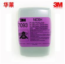 3M 7093B P100 颗粒物滤尘盒 高效滤毒盒 滤毒盒 144个/件