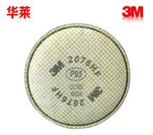 3M 2076HF P95/***/酸性气体异味颗粒物虑棉