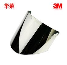 3M AOS 82518镀铝防护面屏(中度绿色)