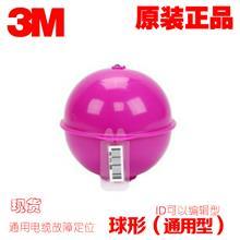 3M 1428-XR/ID球形电子标识器(通用)1408管道定位球