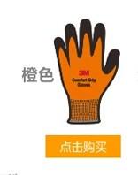 正品3M通用型灵巧防护手套 防滑耐磨手套 运动手套 户外手套 橙色