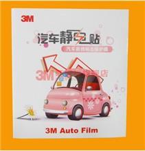 正品 3M 高品质静电贴 年检车贴 前档标志保护膜