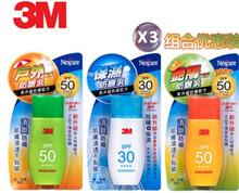 台湾3M Nexcare户外全身防晒乳SPF50持久清爽紫外线晒霜SPF30