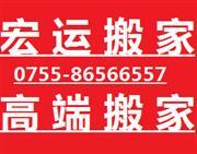 深圳南山搬遷公司,南山蛇口搬遷公司,正規