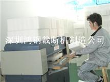 深圳裁断机