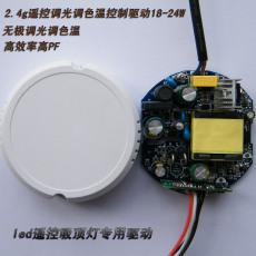 2.4 g light color temperature remote control driver