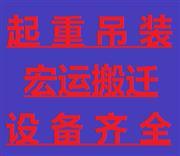 深圳大型起重吊装搬家搬迁公司,设备齐全,服务保障