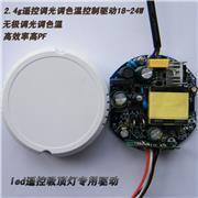 2.4g调光调色温遥控驱动