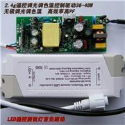 LED无线调光调色平板灯