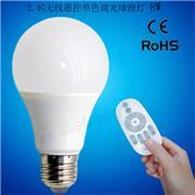 8W LED无线调光调色球泡灯