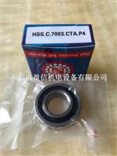 供應軸承(HSS.C.7003.CTA.P4)