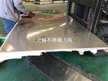 無錫甬金304冷軋不銹鋼平板