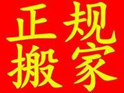 深圳南山西麗搬家搬廠,貨車搬家