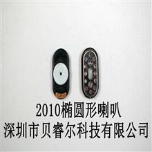 2010椭圆形 双磁喇叭 平板.