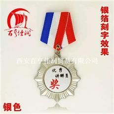 西安运动会奖牌 西安纪念章定制