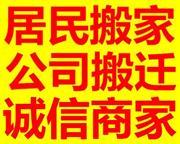 南山搬家公司,南山桂庙路口搬家公司、搬家多少钱?