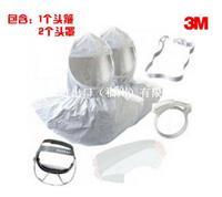 3M H-611防化學頭罩(附1個頭箍,2個頭罩)**化工