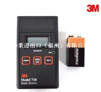 3M 718靜電檢測儀(靜電防護)配套718A使用1套/盒