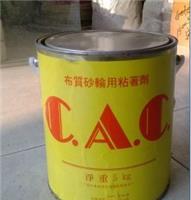 CAC冷胶