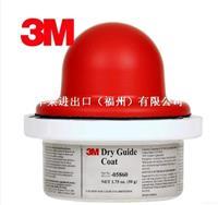 3M 05861干磨指示劑碳粉盒 5861汽車美容5860