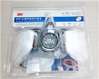 620 p塵毒呼吸防護套裝