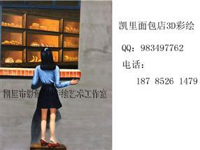 贵州凯里惊现面包店3D立体手绘墙画-彩煌720手绘公司精彩演绎了转角遇见买面包的女孩彩绘,简直栩栩如生宛若真人。