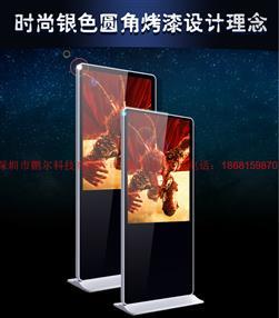 鹏尔供应70寸立式大屏广告机