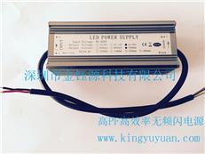 金钰源60W高PF高效率无频闪防水电源