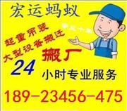 深圳正規搬家、搬廠、搬遷、公司價格怎么算