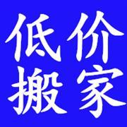 深圳南山搬家公司,南山馬家龍搬家公司