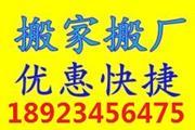深圳寶安西鄉搬家公司,就近派車