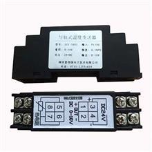 JZJ-5002 温度变送器 0-10V