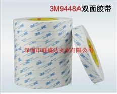 3M9448A双面胶带