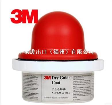 3M 05861干磨指示剂碳粉盒 5861汽车美容5860