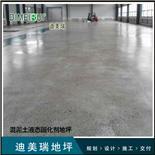 混泥土液态硬化剂地坪