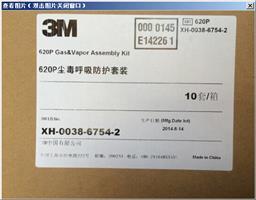 3M 620P尘毒呼吸防护套装 XH-0038-6754-2