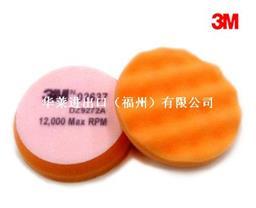 3M 2637 海绵球|橙色波浪打蜡海绵球|3寸| 50片/箱