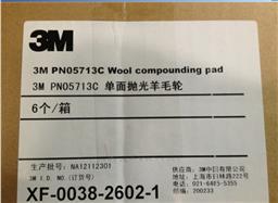 3M中国版 PN05713C 单面抛光羊毛轮