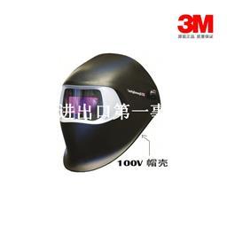3M 751100 SPEEDGLAS 100 自动变光焊接面罩帽壳 1个/件