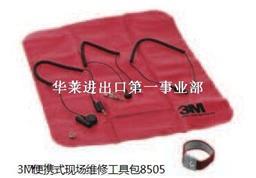 3M  8505静态控制套件