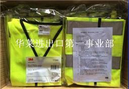 3M 反光背心-视觉丽8906两横两竖针织荧光黄XL(V10S2)