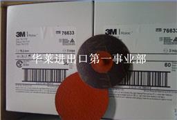 3M 777F陶瓷氧化铝打磨片3寸 200片/件