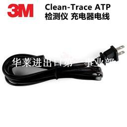 3M Clean-Trace ATP荧光检测仪电源 检测器电池充电器 电线
