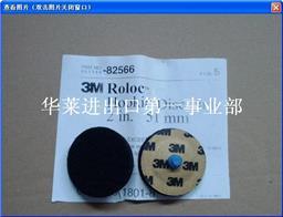 3M PN82566-51MM黄色海绵托盘