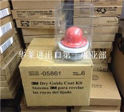 3M 05861干磨指示剂碳粉盒 5861汽车美容5860 6盒/箱