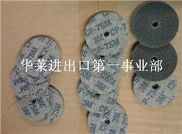 3M CP轮2*1/4*1/4*7S MED(05653) 60片/件
