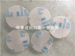 3M 268L背胶圆2寸*9mic-100mic 精密研磨砂纸 精密加工 背胶